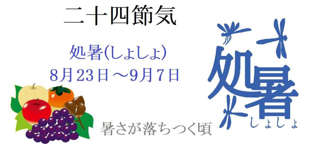 【処暑】二十四節気ってどんな時期??~Vol.75【処暑/二十四節気】~